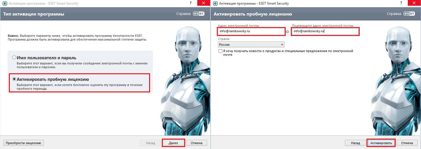 Бесплатная активация ESET Smart Security 8