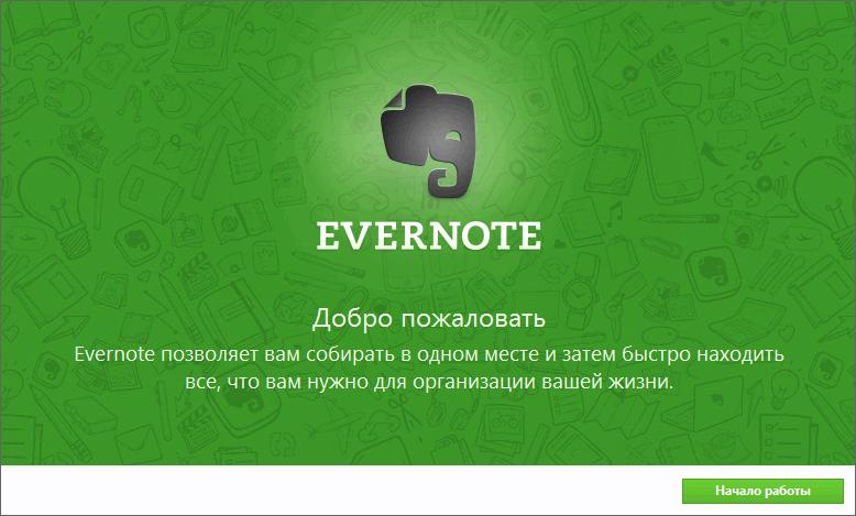 Скачать Evernote - сервис создания и хранения заметок Эверноут