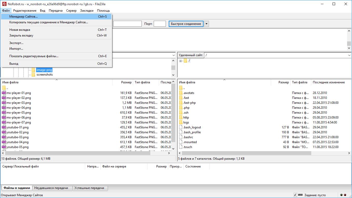 Менеджер сайтов в FTP-клиенте Файлзила