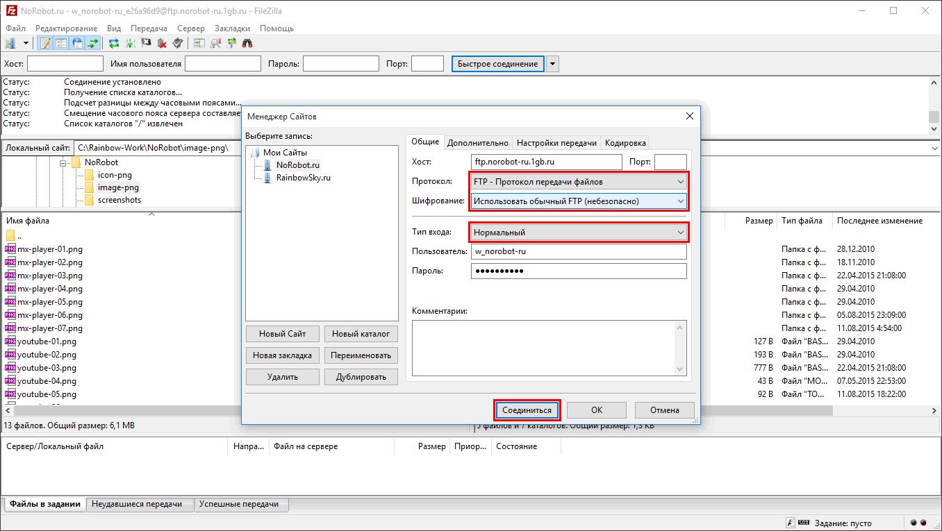 Отключение TLS шифрования в FTP-клиенте FileZilla