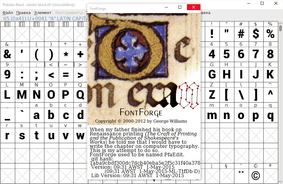 FontForge - редактор шрифтов ФонтФорж