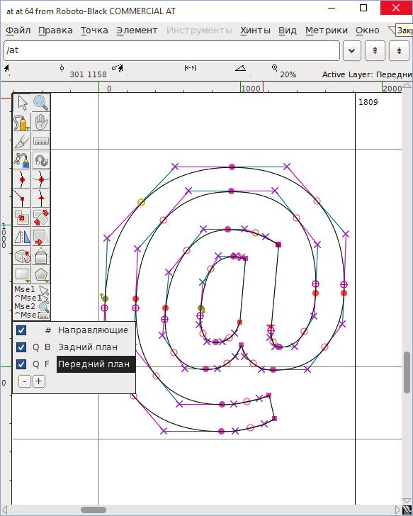 Редактирование символа шрифта в Font Forge