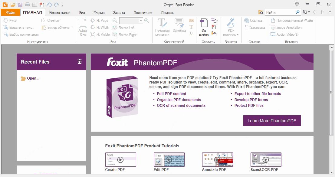 Foxit Reader - программа для чтения PDF Фоксит Ридер