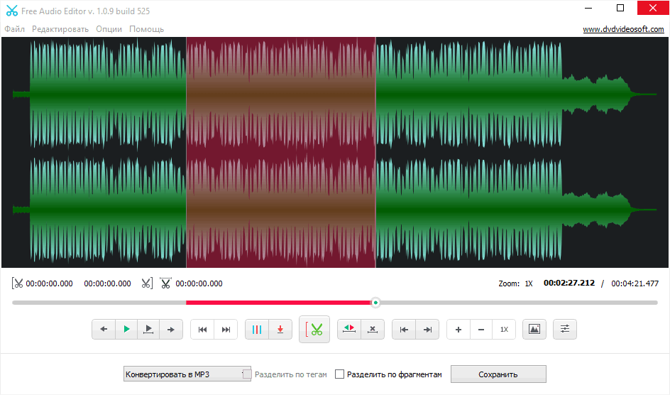 Free Audio Editor - редактор аудио файлов Фри Аудио Эдитор