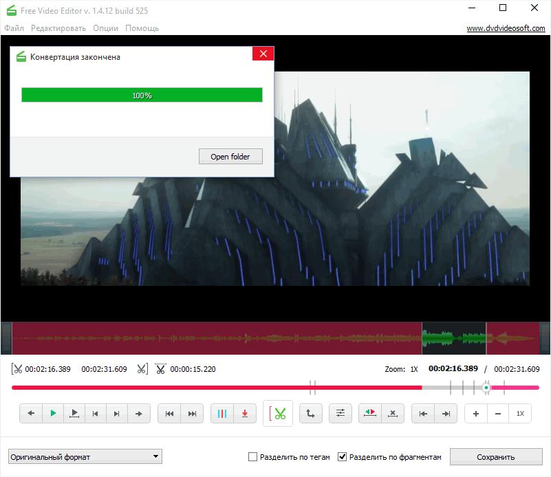 Фри Видео Эдитор - кодирование видео