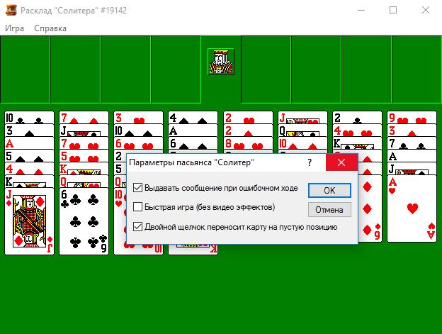 FreeCell - параметры игры