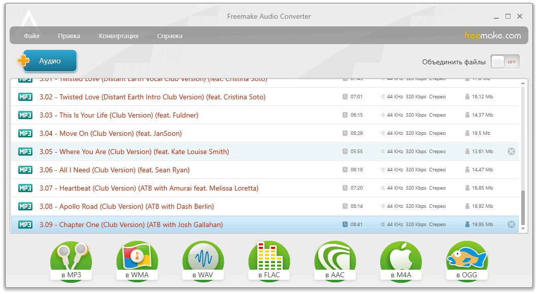 Freemake Audio Converter  - Фримейк Аудио Конвертер