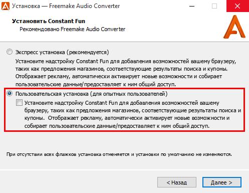 Установка Фримейк Аудио Конвертер