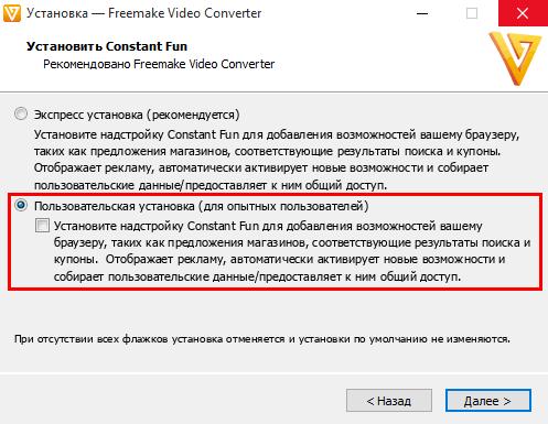 Установка Freemake Video Converter