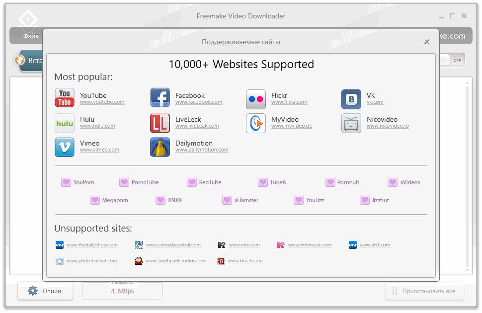 Freemake Video Downloader - поддерживаемые сервисы и социальные сети