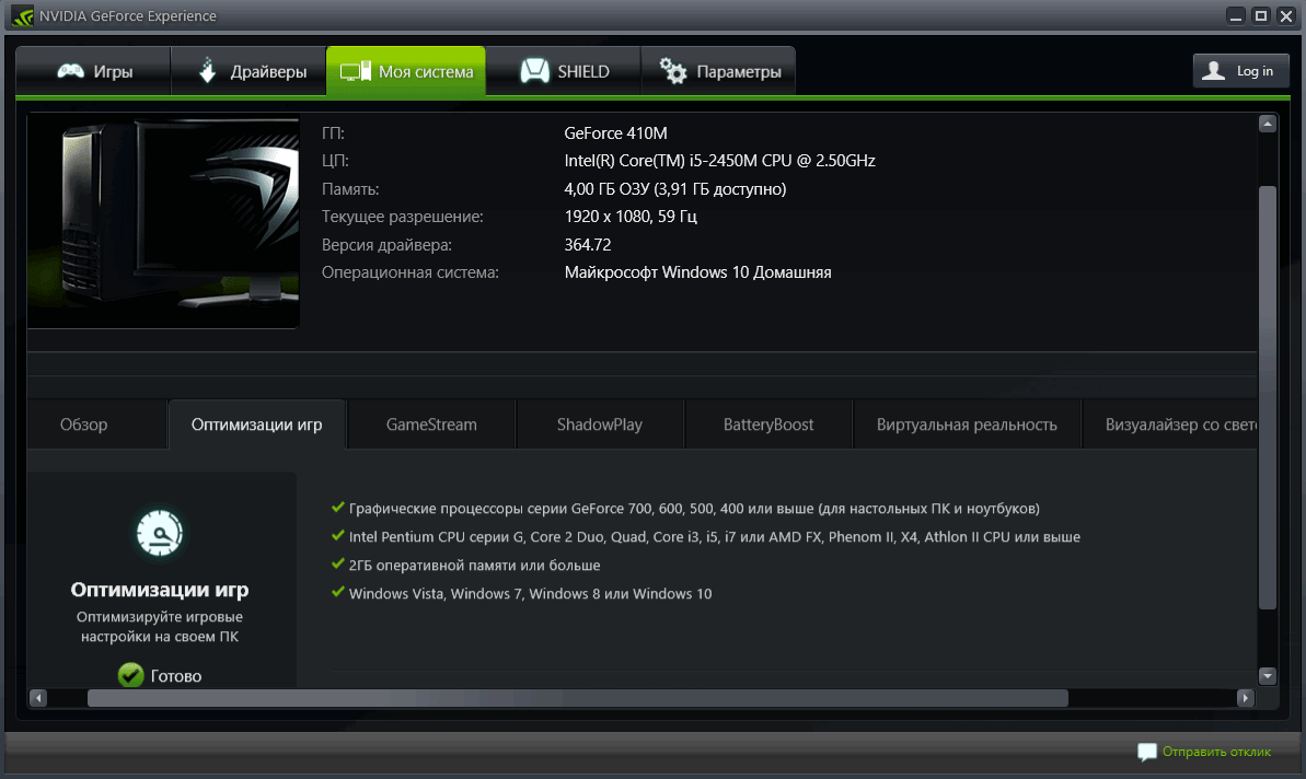 NVIDIA Geforce Experience - НВИДИА ДжиФорс Экспириенс