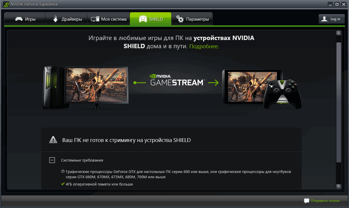 NVIDIA Geforce Experience - GameStream