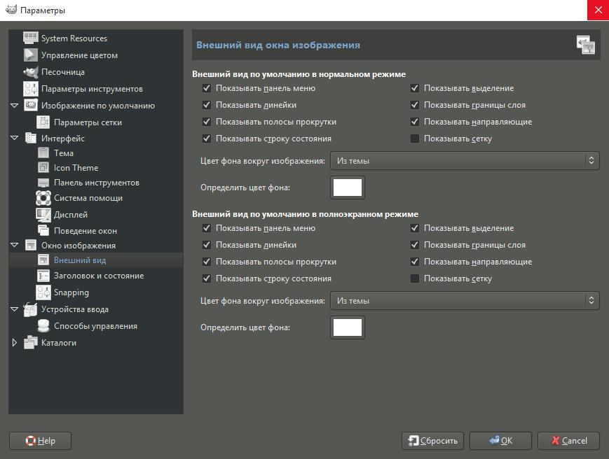 GIMP - настройки редактора