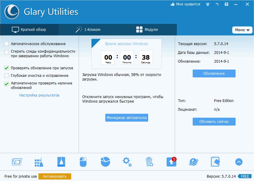 Скачать Glary Utilities - программа для оптимизации работы компьютера Глори Утилита