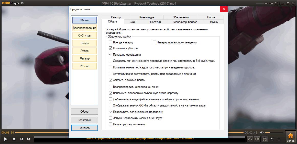 GOM Player - настройки проигрывателя