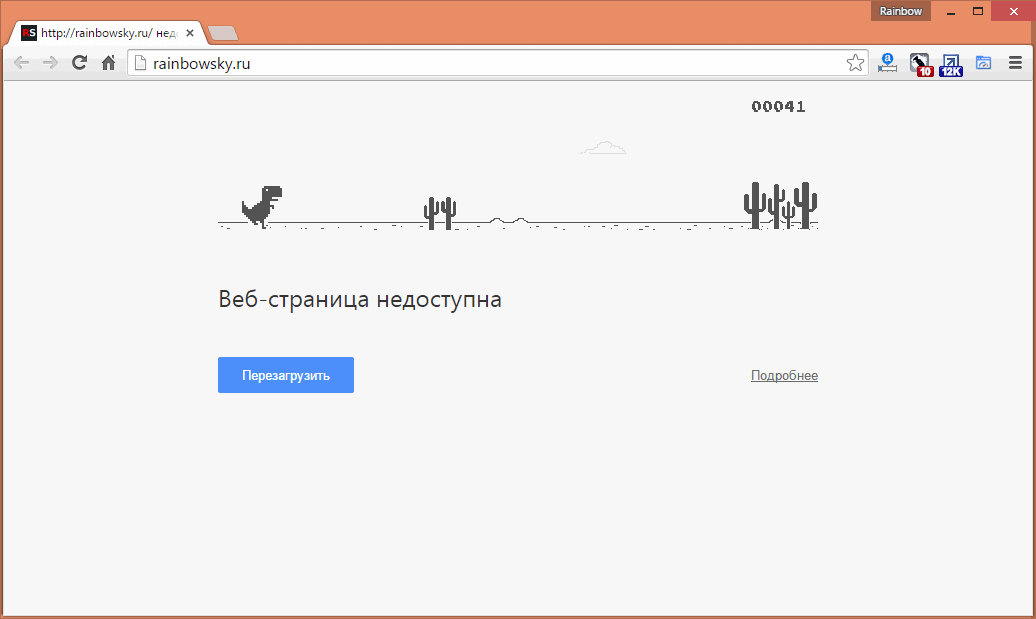 Google Chrome - встроенная в браузер игра