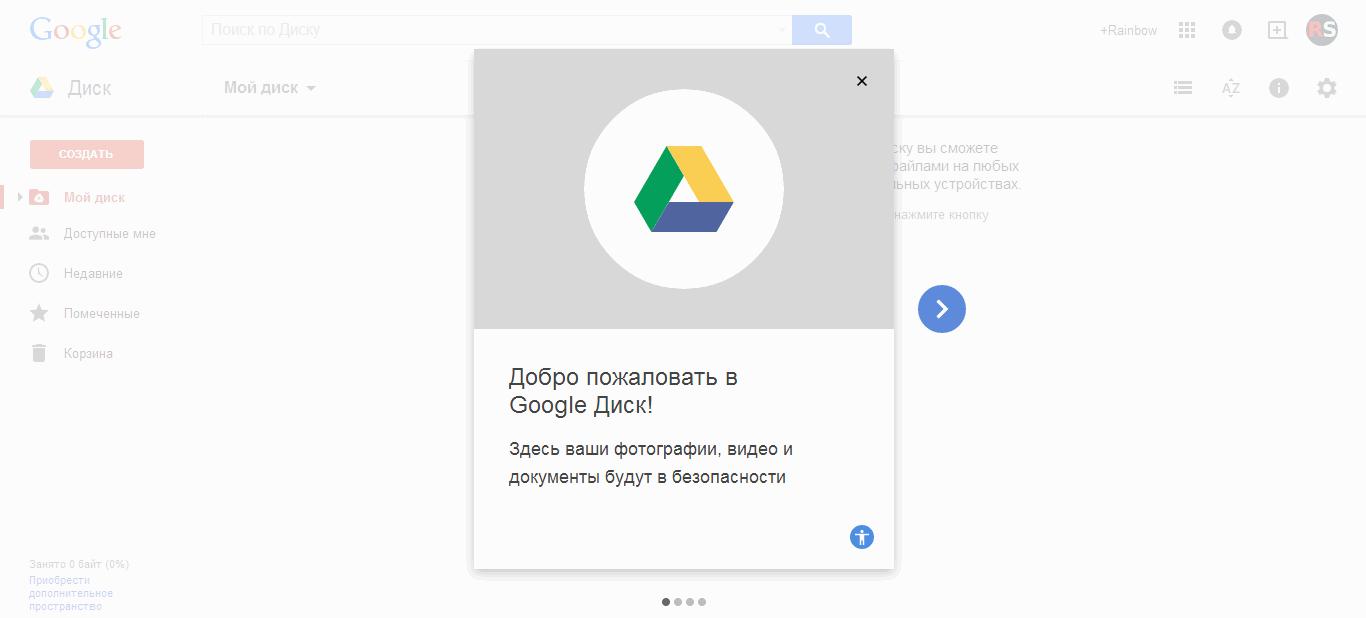 Google Drive - скачать Гугл Диск