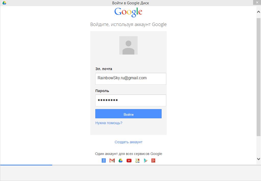 Форма входа в облако Гугл Диск