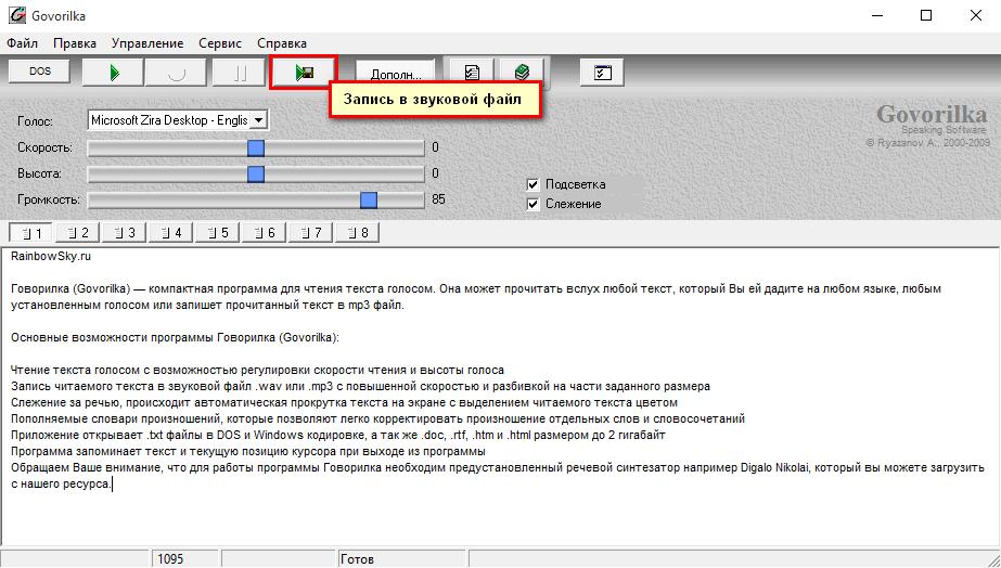 Говорилка - запись читаемого текста в звуковой файл
