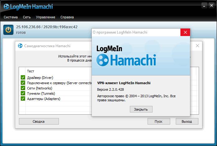 Hamachi - программа Хамачи