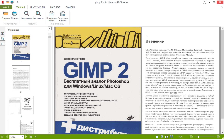 Hamster PDF Reader - программа для чтения PDF, XPS и DjVu Хамстер ПДФ Ридер