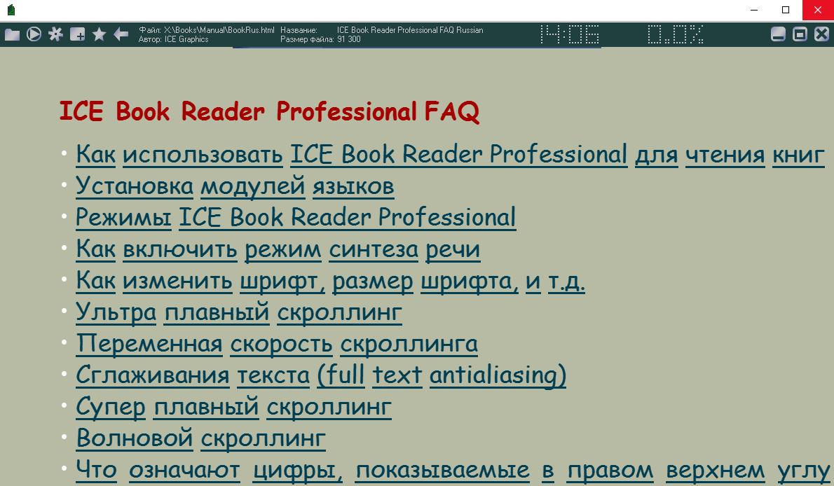 ICE Book Reader Professional - программа для чтения электронных книг Айс Бук Ридер