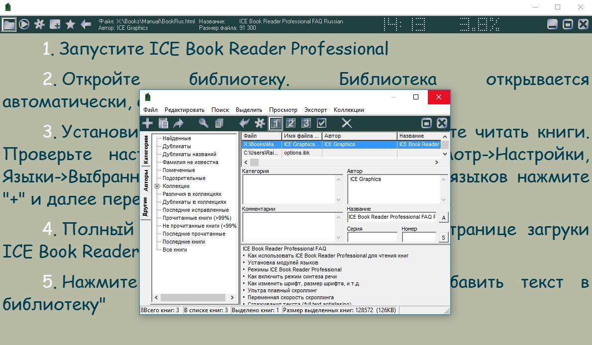 Айс Бук Ридер - меню программы