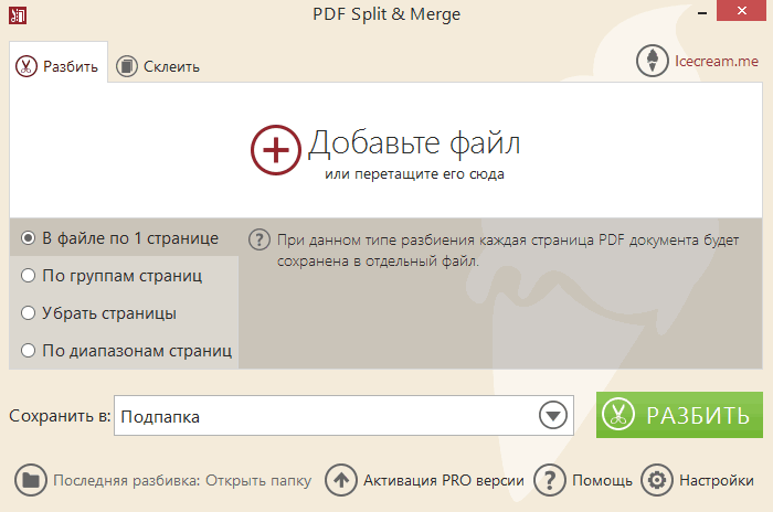 Icecream PDF Split and Merge - конвертер документов Айскрим Сплит энд Мердж