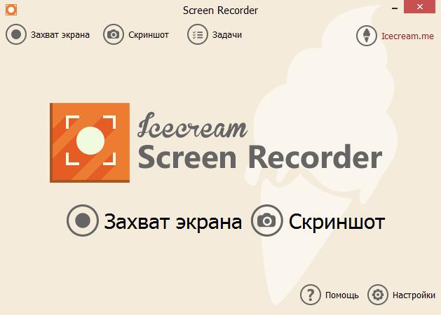 Icecream Screen Recorder - программа для записи изображения с экрана