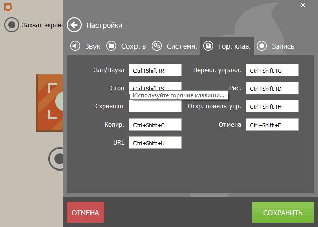 Icecream Screen Recorder - интерфейс на русском языке