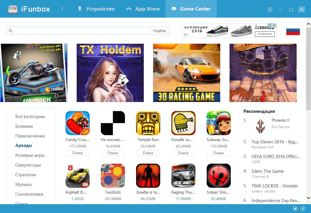 iFunbox 4 - файловый менеджер для iOS