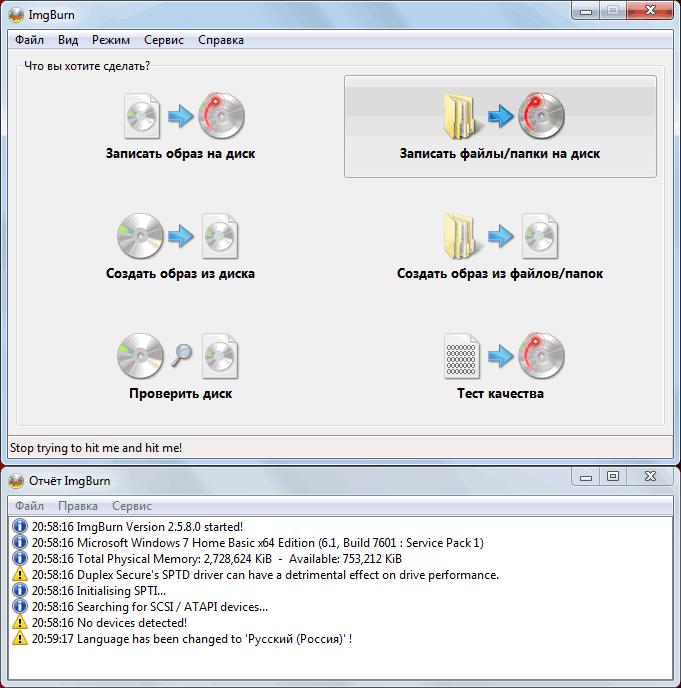 ImgBurn - программа для записи дисков