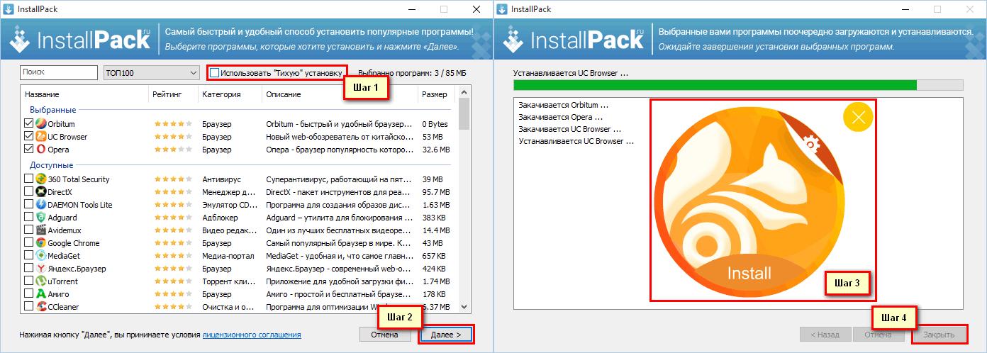 Обычный режим установки Инстал Пак