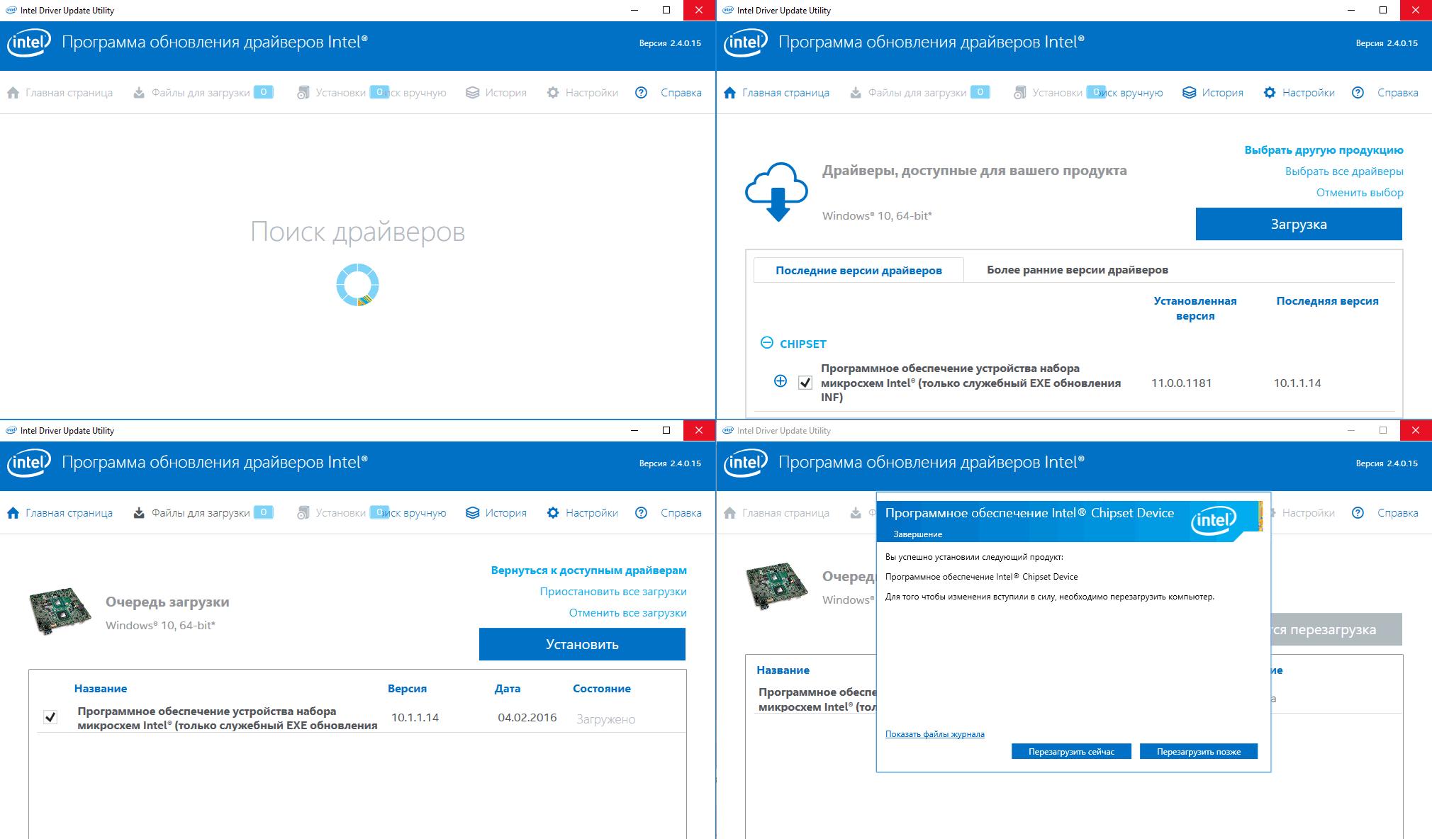 Программа обновления драйверов Intel