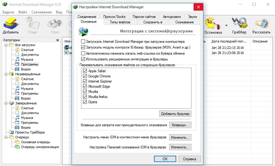 Internet Download Manager - настройки интеграции в браузер