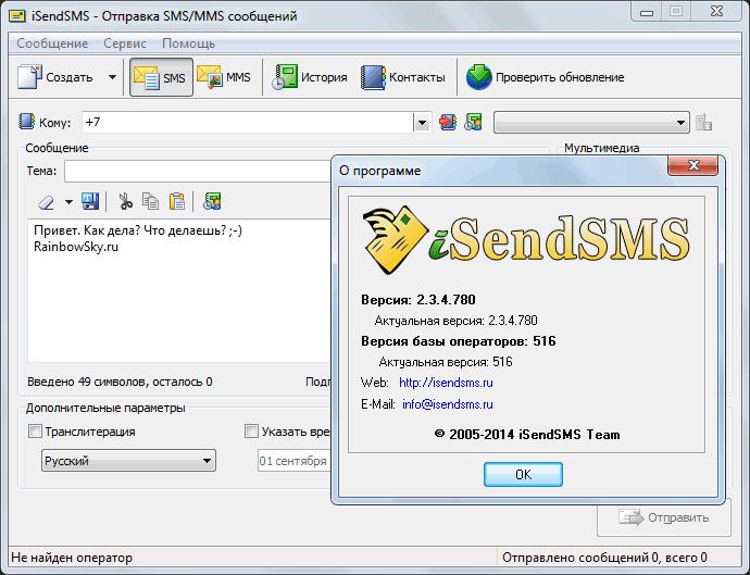 Скачать iSendSMS - программа для бесплатной отправки SMS и MMS сообщений с комьютера