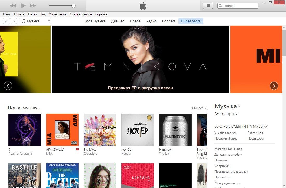 iTunes - скачать АйТюнс