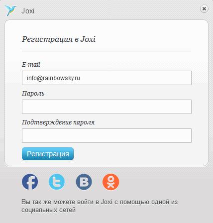 Регистрация Джокси