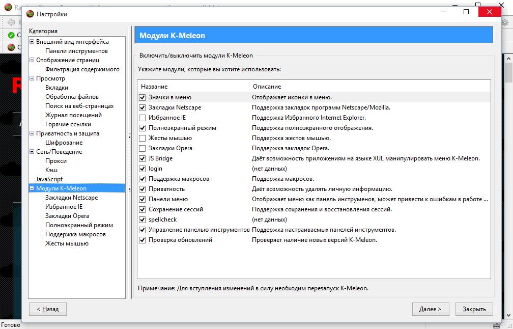K-Meleon - настройки браузера К-Мелеон