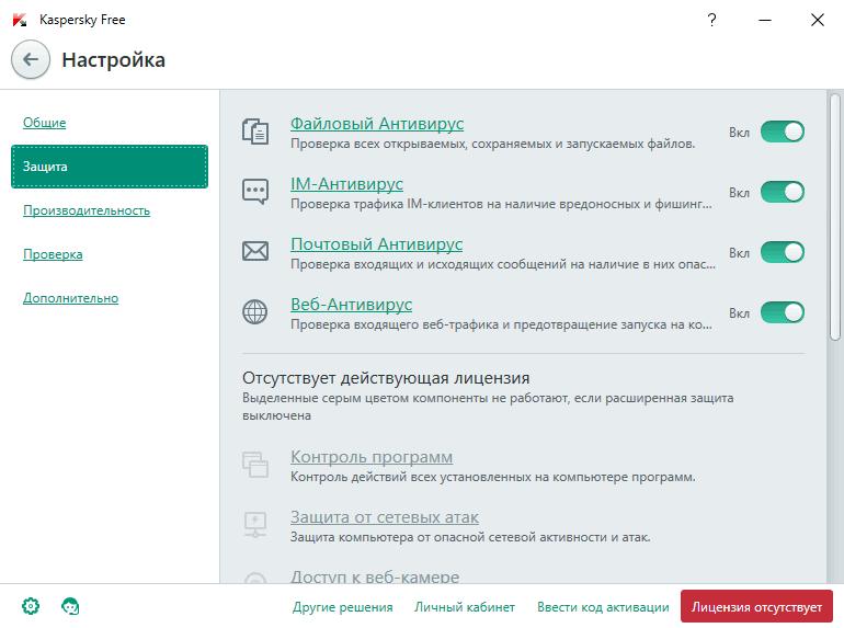 Настройки антивируса Касперский Фри