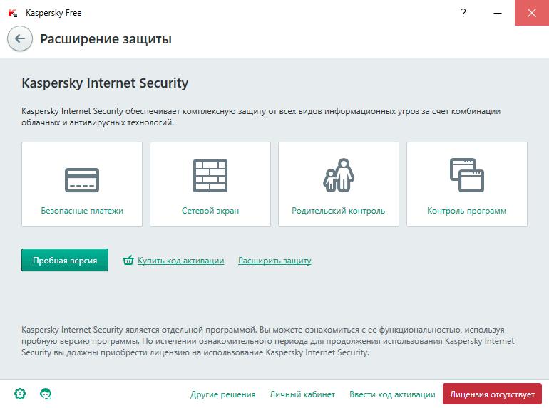 Расширение защиты Kaspersky 365  до Kaspersky Internet Security