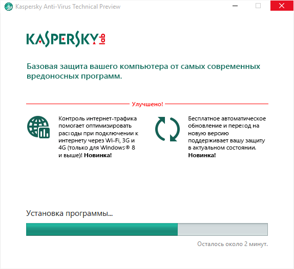 Установка Антивируса Антивируса Касперского