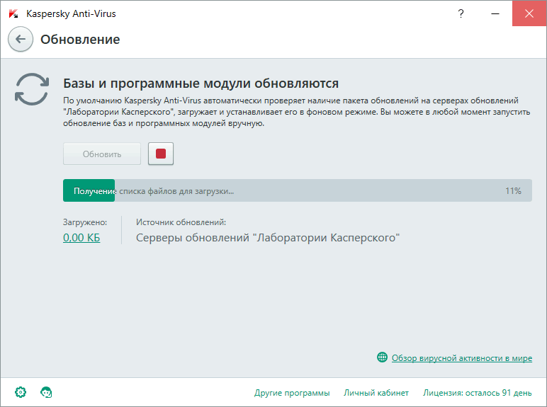 Kaspersky Antivirus - обновление вирусных баз