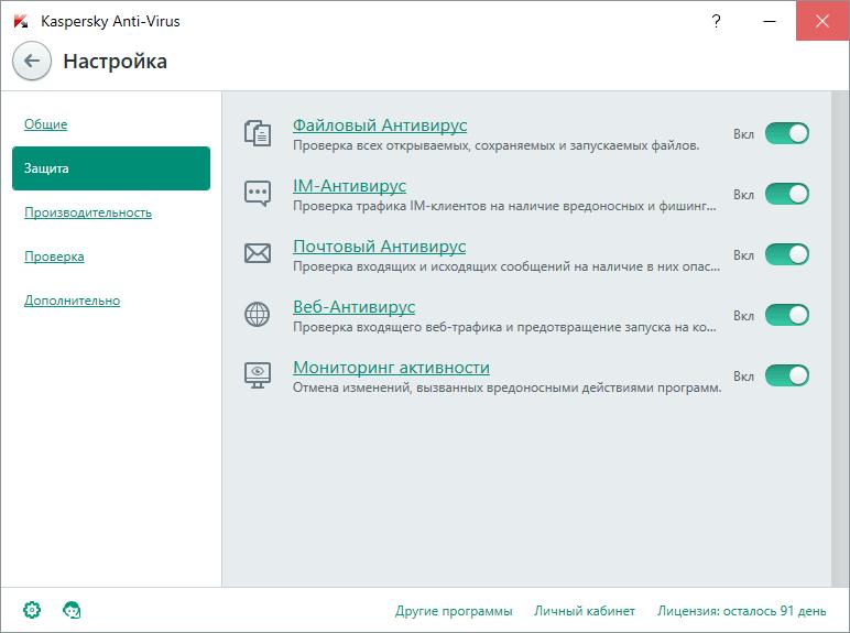 Касперский Антивирус - настройки антивируса KAV 2016