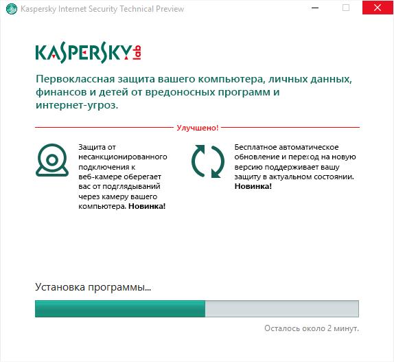Установка антивируса Касперский Интернет Секьюрити