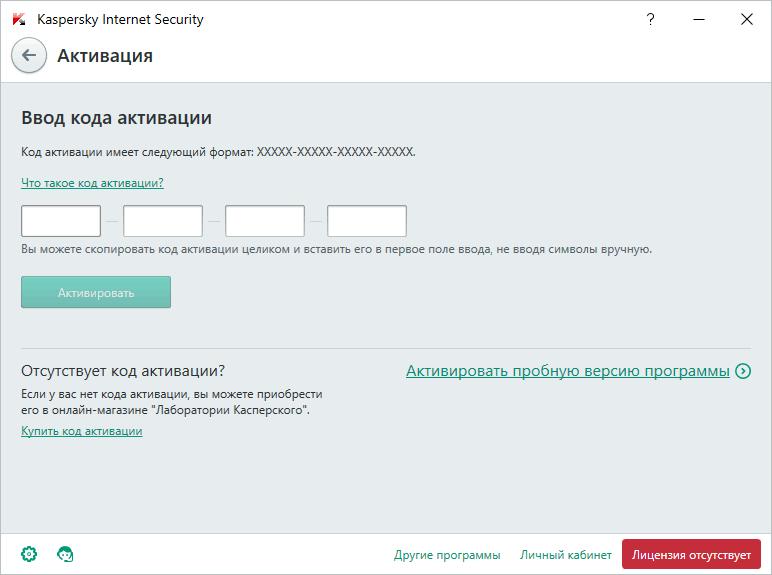 Активация пробной версии Kaspersky Internet Security
