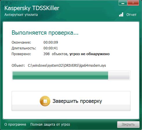 Kaspersky TDSSKiller - интерфейс утилиты