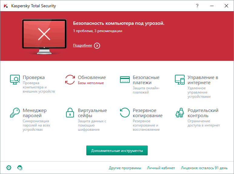 Kaspersky Total Security - антивирус Касперский Тотал Секьюрити
