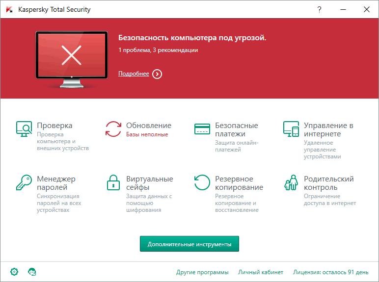 Касперский Тотал Секьюрити - скачать Kaspersky Total Security
