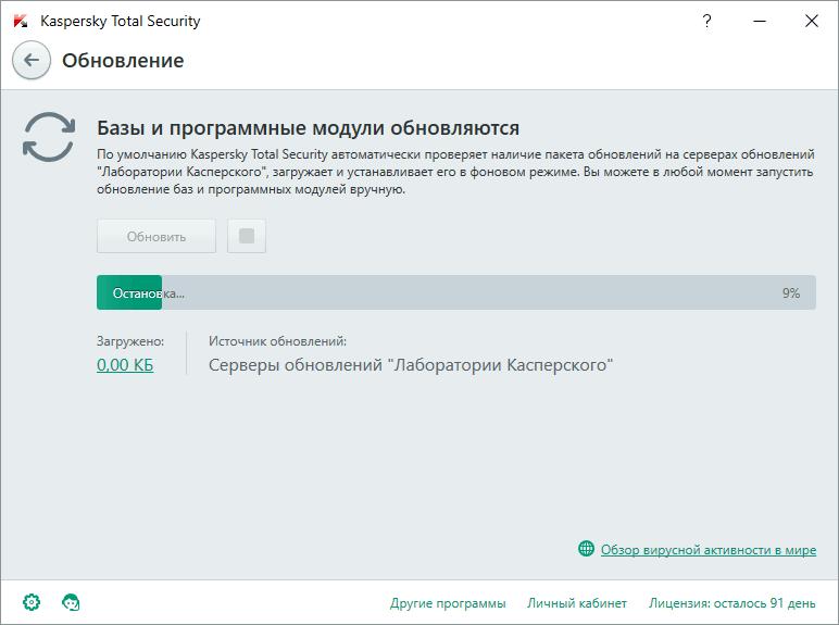 Касперский Тотал Секьюрити - обновление вирусных баз